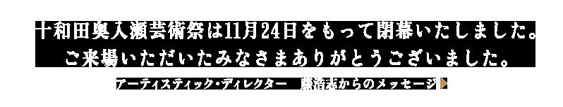 十和田奥入瀬芸術祭は11月24日をもって閉幕いたしました。ご来場いただいたみなさまありがとうございました。アーティスティック・ディレクター藤浩志さんからのメッセージはコチラ